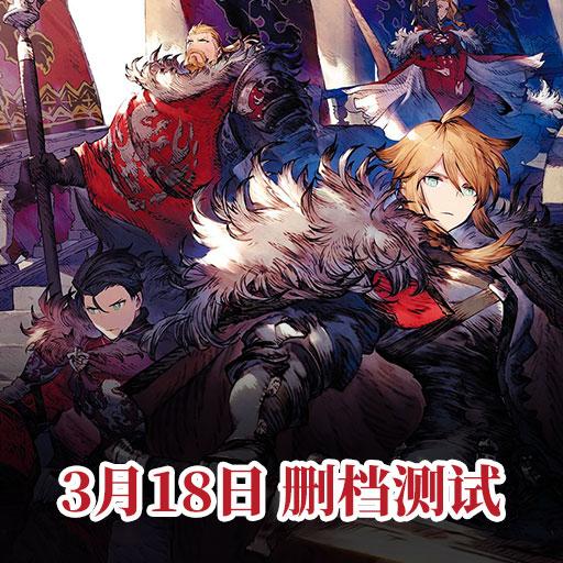 3月18日《最终幻想:最终幻想:幻影战争》删档中文字幕乱码亚洲无线码三区开放