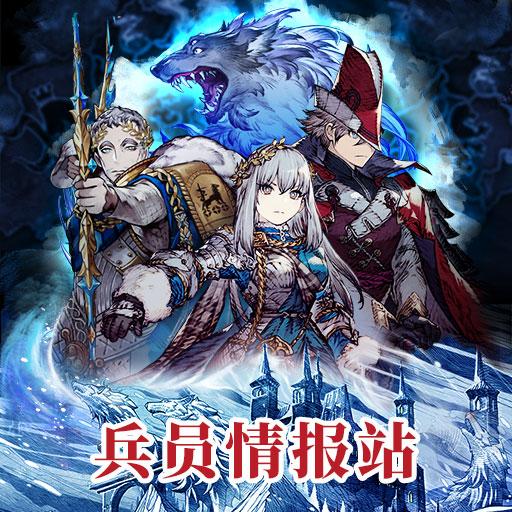 新兵员百科《最终幻想:最终幻想:幻影战争》勇猛的贤王罗布