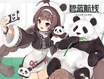 《碧蓝航线》×WWF 大熊猫公益宣传片