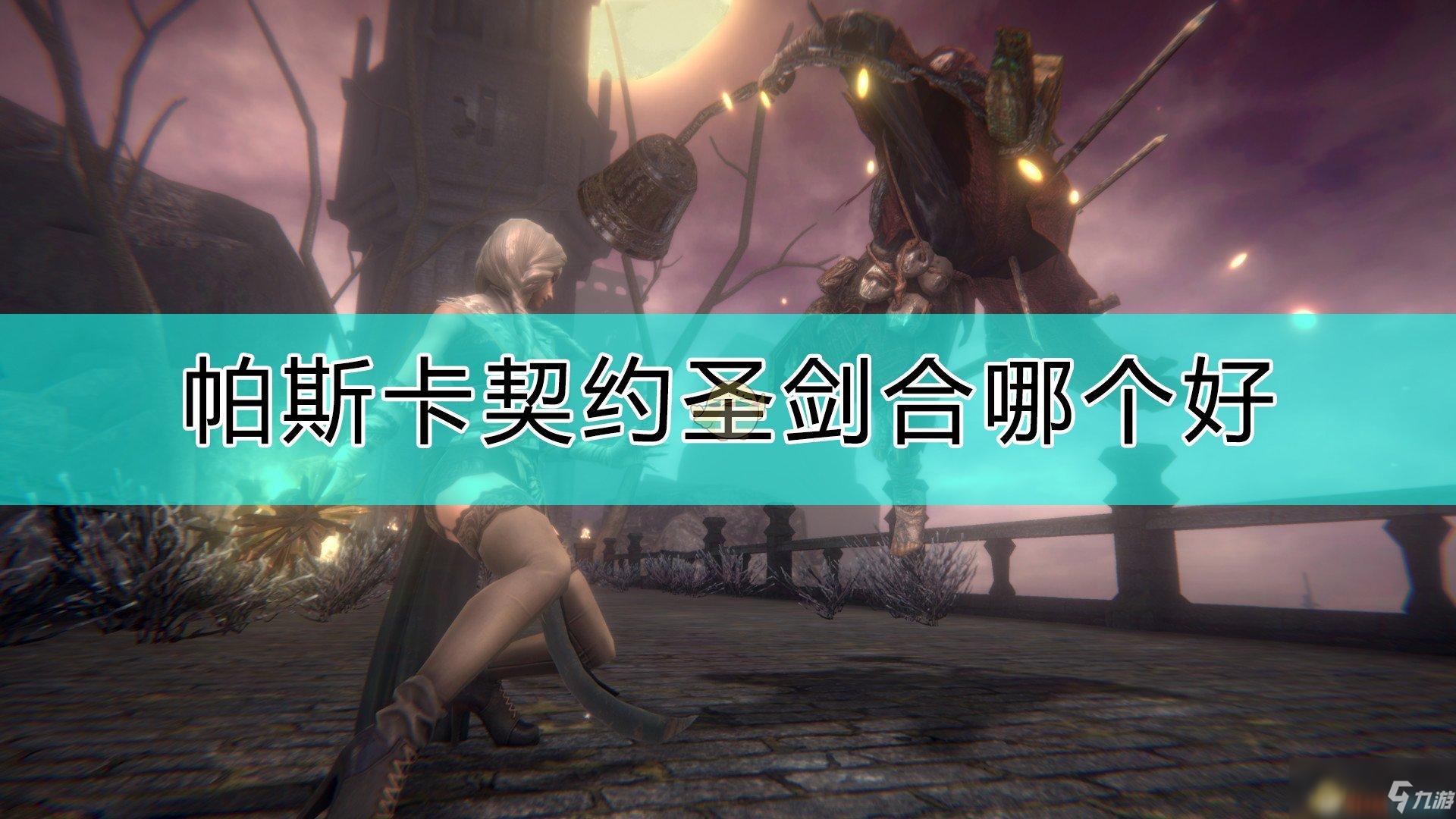 《帕斯卡契约:终极版》圣剑合成哪个好 圣剑合成推荐
