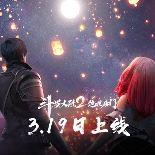 《斗罗大陆2绝世唐门》3月19日全平台公测