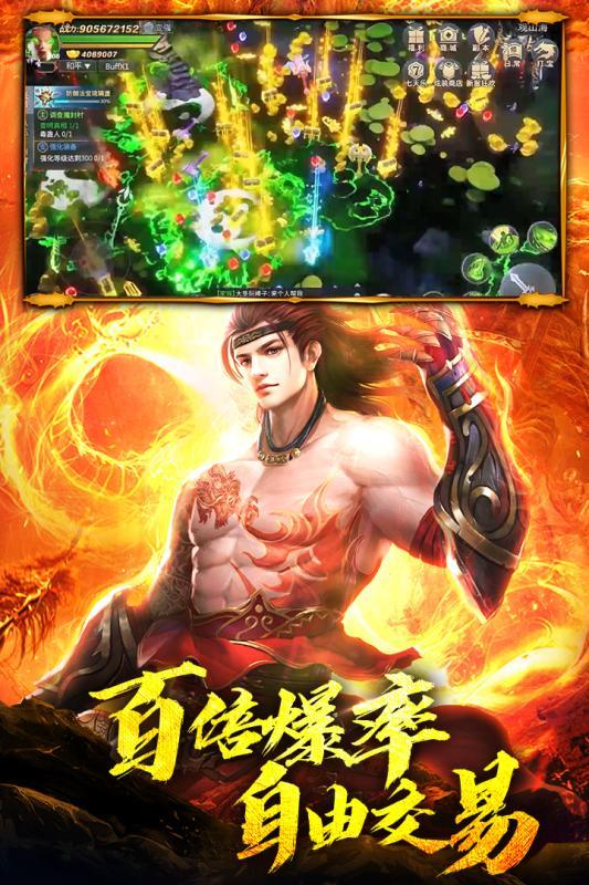 蜀山战神截图
