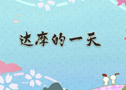 《阴阳师》平安物语第一集:达摩的一天