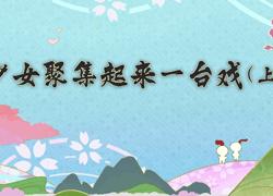 《阴阳师》平安物语第三集:少女聚集起来一台戏(上)