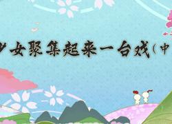 《阴阳师》平安物语第四集:少女聚集起来一台戏(中)