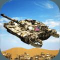 飞世界坦克模拟器