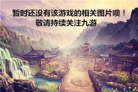 血剑江湖手游