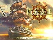 《航海霸业》视频