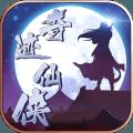 奇迹仙侠-福利版