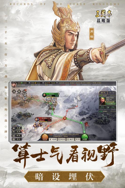 三国志战略版朱儁搭配战法