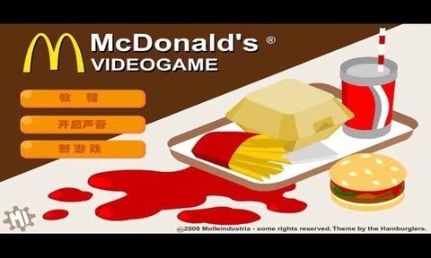 经营麦当劳中文版下载 第2张