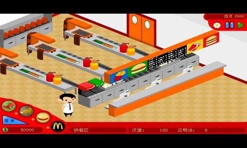 经营麦当劳中文版下载 第1张
