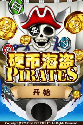 硬币海盗(中文版)下载 第3张
