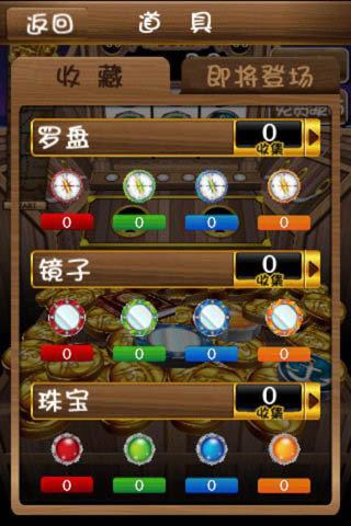 硬币海盗(中文版)下载 第2张