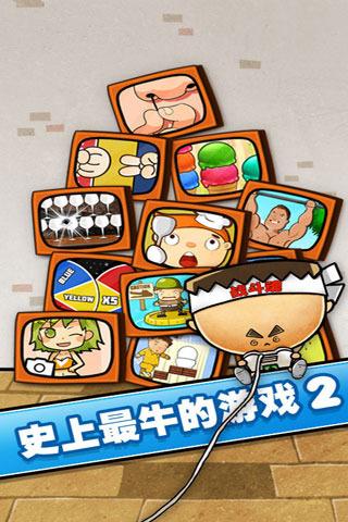 极难游戏 2下载 第5张