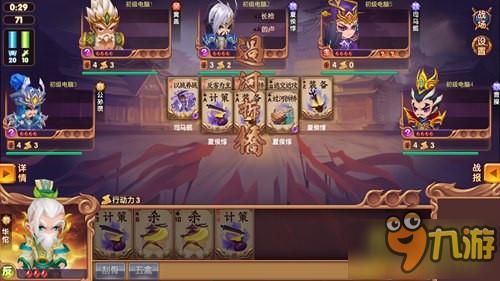 《智谋三国志》评测:玩法自由 告别传统桃杀闪