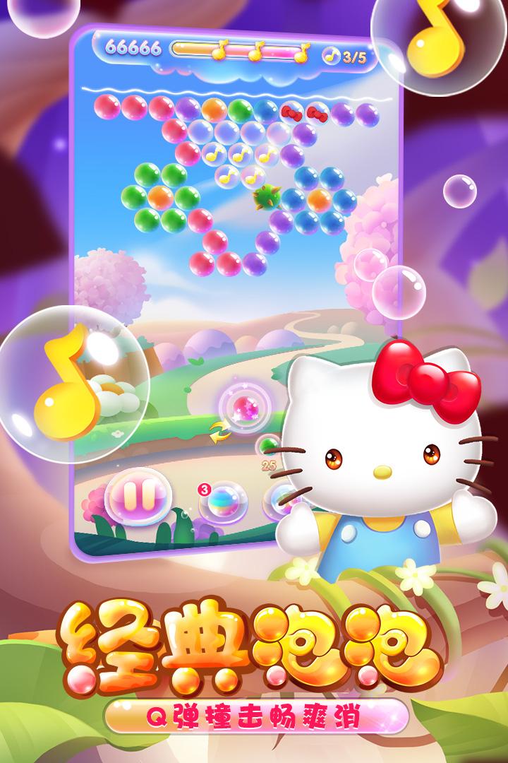 凯蒂猫泡泡龙图3