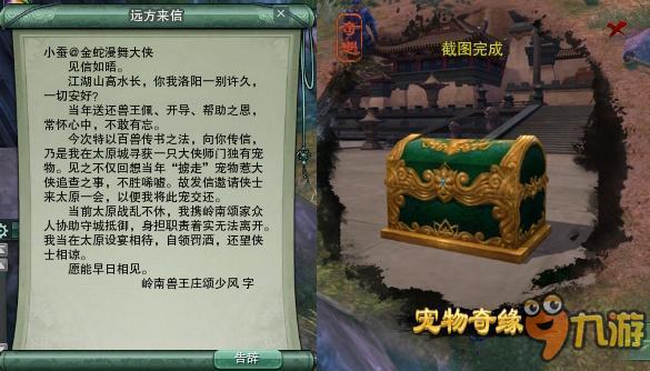 """剑网3宠物奇遇图解:""""宠物奇缘·兽王配"""""""