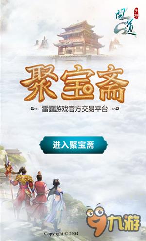 首创角色交易《问道》手游曝光聚宝斋交易平台