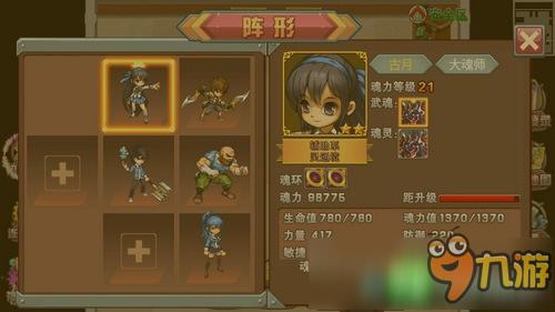 斗罗大陆3龙王传说单机版平民玩家攻略