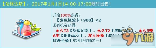 《QQ�w�》哈根�_斯新年送甜蜜永久T3�K�O幻影等你��!