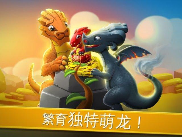龙之狂热:传奇下载 第2张