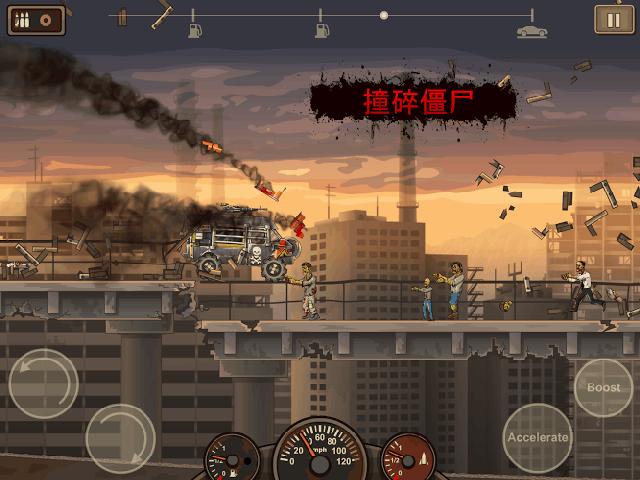 车撞僵尸游戏_战车撞僵尸2下载_最新版_攻略_安卓版_九游就要你好玩