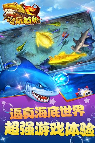 电玩捕鱼(自由交易)图4