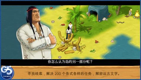 孤岛余生 中文完整版下载