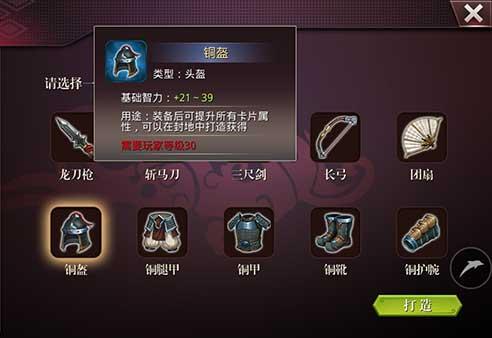 《啪啪三国2》工坊加工铜盔