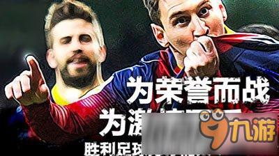 胜利足球11人阵容怎么搭配 胜利足球11人阵容搭配推荐