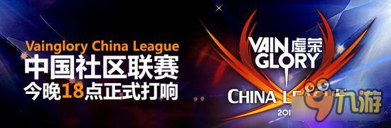 虚荣Vainglory VCL中国社区联赛今晚18点正式打响