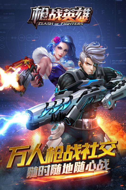枪战英雄游戏截图4