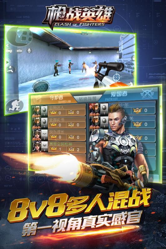 枪战英雄游戏截图3
