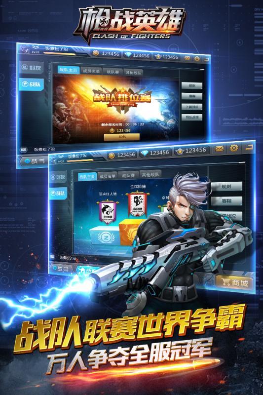 枪战英雄游戏截图2