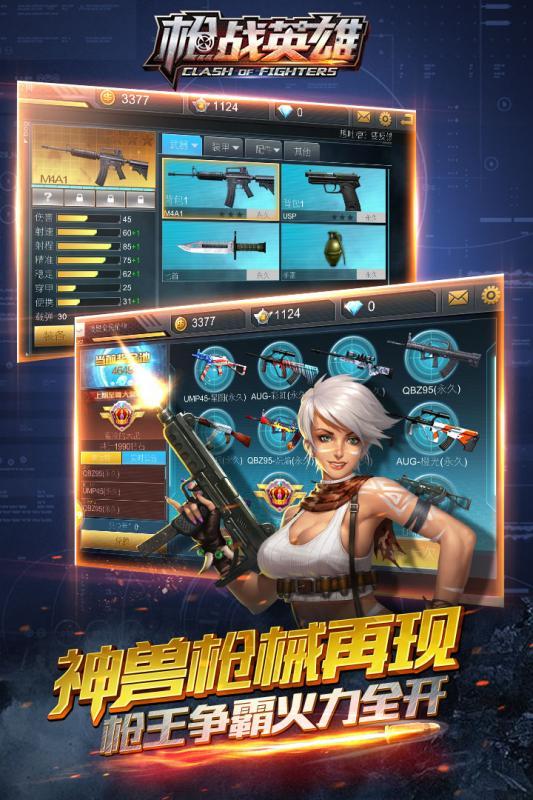 枪战英雄游戏截图1