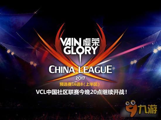 虚荣Vainglory VCL中国社区联赛线上资格赛第二日