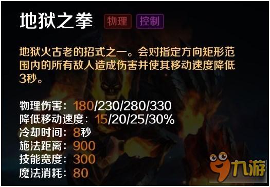 英魂之刃口袋版地狱火英雄技能加点及出装技巧分享