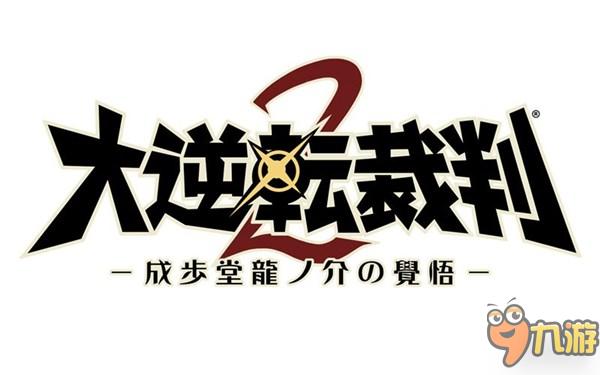 3DS《大逆转裁判2》新情报 舞台定于19世纪末的伦敦