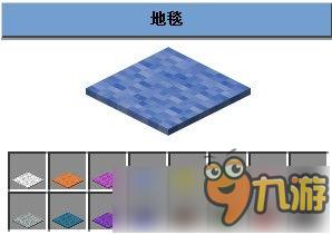 我的世界地毯合成方法介绍 地毯怎么合成