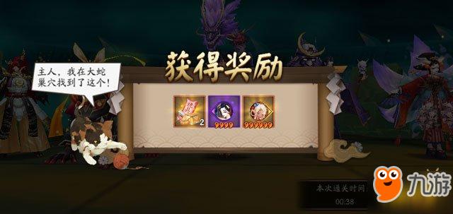 阴阳师庭院小动物3阶达成 奖励升级为6星御魂
