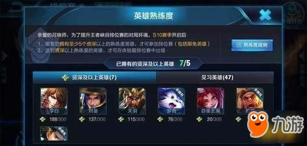 王者荣耀S10赛季排位赛规则变更 新增英雄熟练度