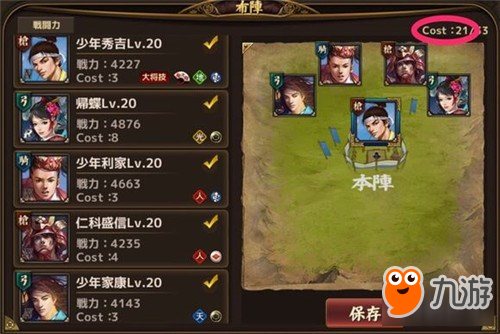 战国幻武怎么玩 战国幻武新手攻略