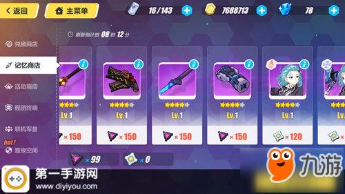 崩坏3记忆商店武器换什么好 精卫枪独眼炮