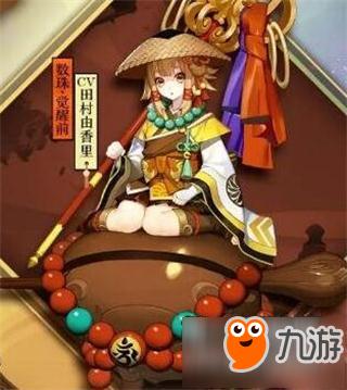 阴阳师新式神数珠11月1日上线 获取超简单!0