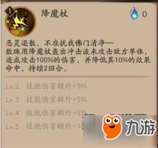 阴阳师新式神数珠11月1日上线 获取超简单!2