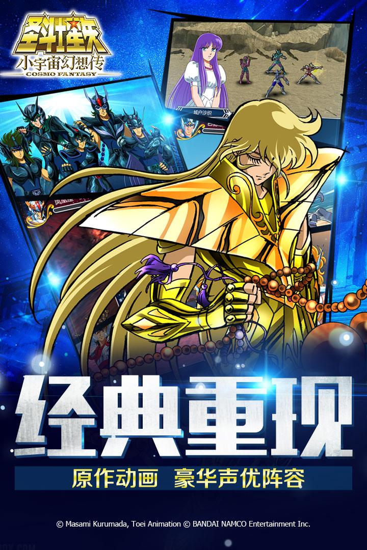 圣斗士星矢小宇宙幻想传手游安卓版图3