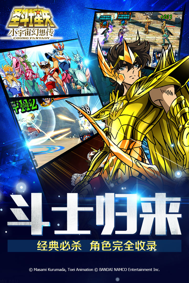 圣斗士星矢小宇宙幻想传手游安卓版图2