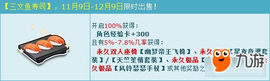 QQ飞车美味寿司盛宴活动介绍 QQ飞车美味寿司盛宴