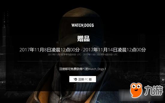 看门狗免费PC在哪里领 看门狗PC版免费送了吗